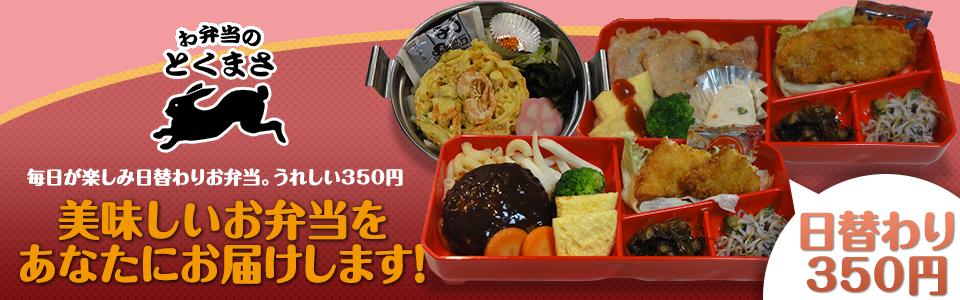 埼玉県川越、三芳町、ふじみ野の事業者向け仕出し弁当なら、お弁当のとくまさ
